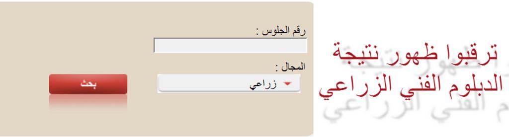 الان نتيجة الصف الثالث الزراعى 2020  برقم الجلوس لكل محافظات مصر - صفحة 2 Aooyo-10