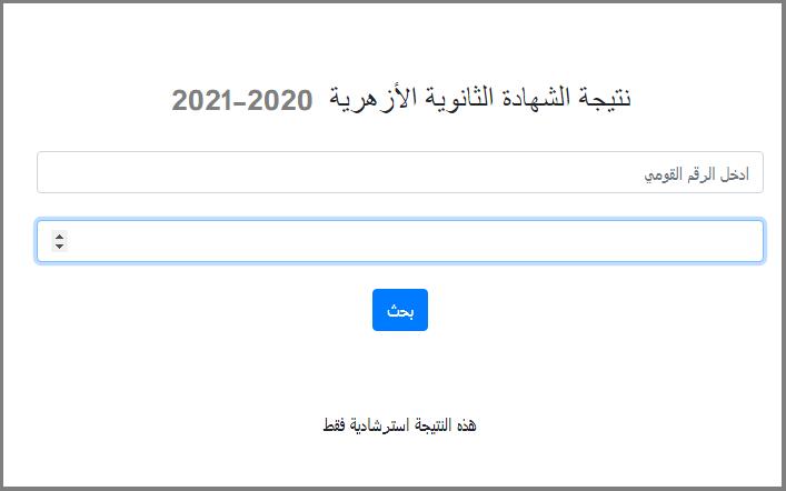 نتيجة الثانوية الازهرية 2021 بالشرقية برقم الجلوس والاسم  Aooyo10