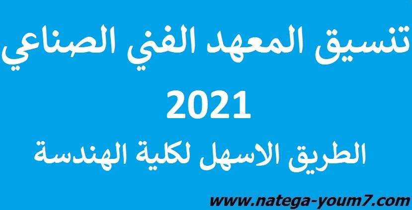 تنسيق معهد فني صناعي 2020-2021 طريق كلية الهندسة من المعاهد الفنية بمصر Aooyo_11