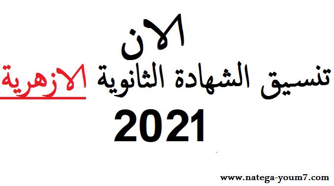 تنسيق الصف الثالث الثانوي الازهري 2021 بالحد الادني للالتحاق بالكليات Aooyo_19