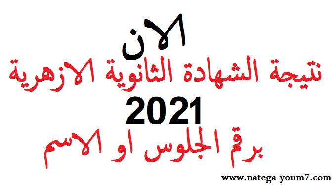 نتيجة الصف الثالث الازهري 2021 - نتائج الشهادة الثانوية الازهرية برقم الجلوس او الاسم Aooyo_20