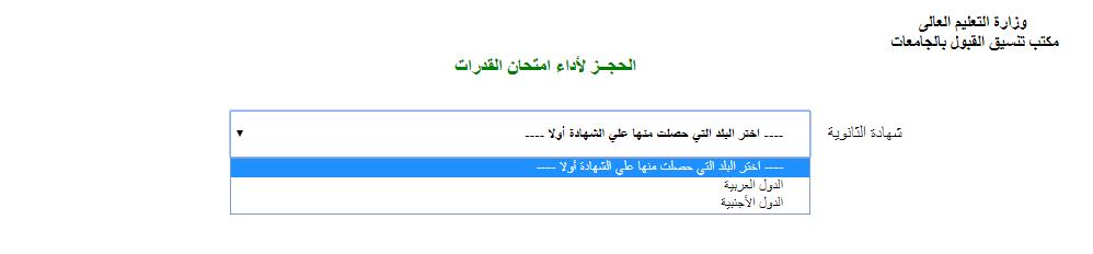 بوابة الحكومة المصرية ونتيجة تنسيق الشهادات المعادلة 2018  Co_aca10