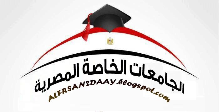 مصاريف الجامعات الخاصة فى مصر 2021 للثانوية العامة والدبلومات الفنية D7776810