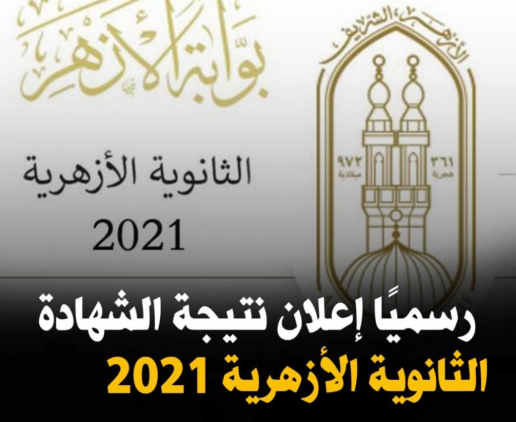 رسمياً اعلان نتيجة الثانوية الازهرية 2021 علي اليوم السابع E8w67w10