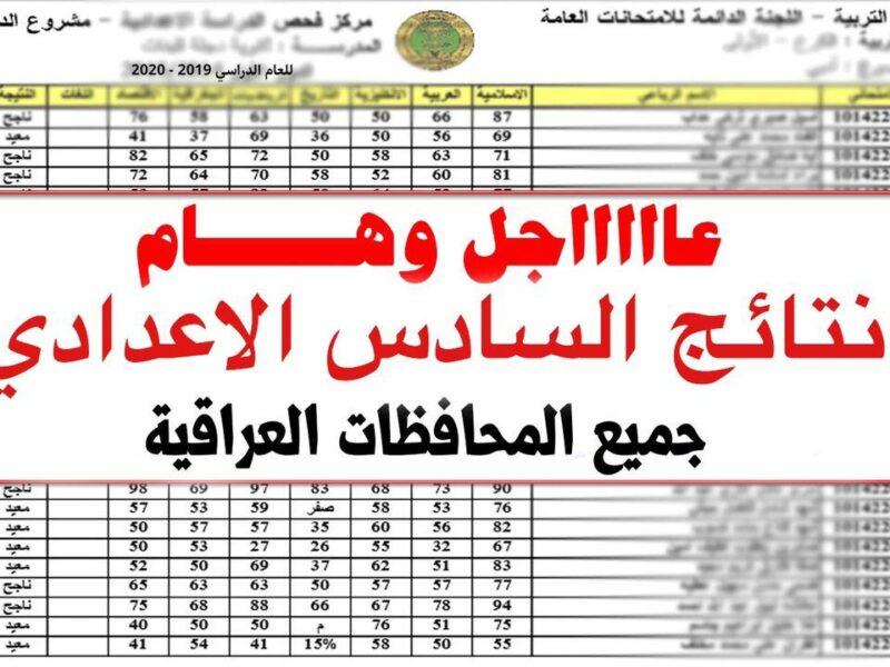 رابط نتيجة السادس الاعدادي 2021 بالرقم الامتحاني Ea-aoi10
