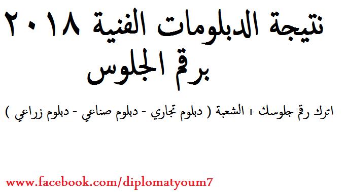 نتيجة - تراقبوا نتيجة الدبلومات الفنية 2019 علي اليوم السابع Oa_oou10