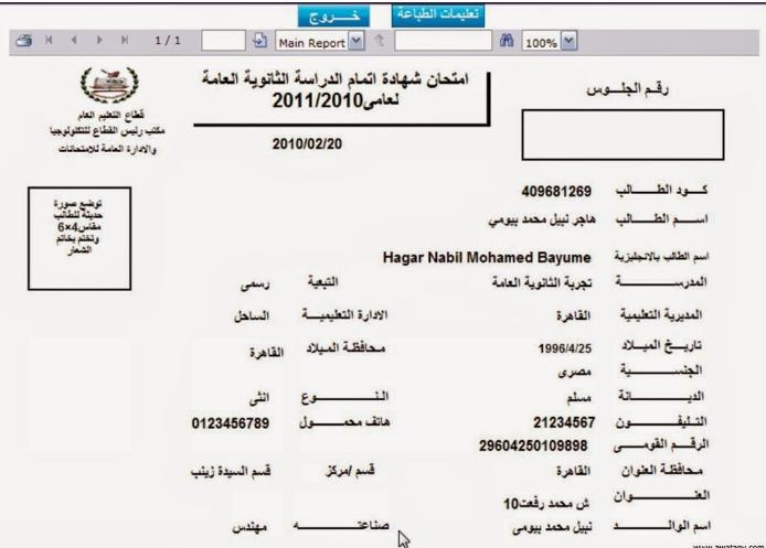 طريقة تسجيل استمارة الثانوية العامة 2018-2019 من موقع الوزارة Oao_ao10