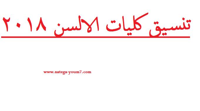 تنسيق كليات الالسن بمصر 2018 من موقع بوابة الحكومة المصرية -الحد الادني لكلية الالسن Oaoa_a11