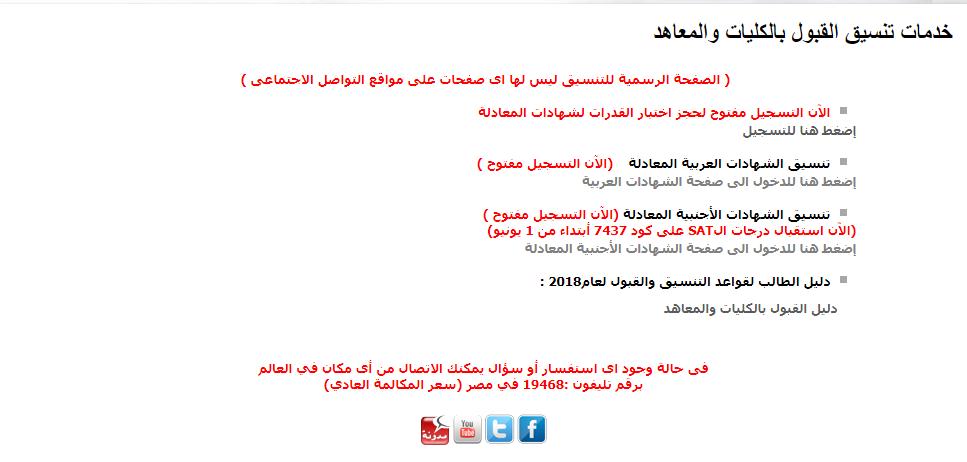 بوابة الحكومة المصرية ونتيجة تنسيق الشهادات المعادلة 2018  Oaoa_a16