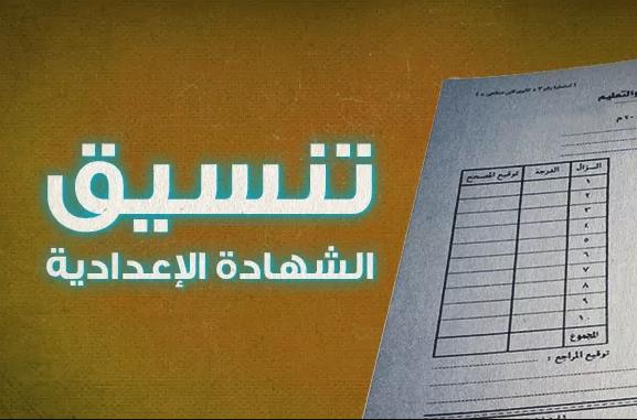 تنسيق الالتحاق بالدبلومات الفنية 2021 لطلاب الشهادة الاعدادية بمحافظات مصر Oaoa_a21