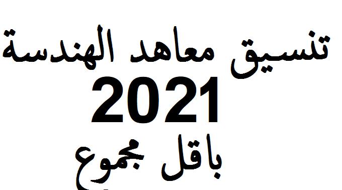 نتيجة تنسيق المعاهد الهندسية التي تقبل بمجموع اقل لعام 2020/2021 Oaoa_a22
