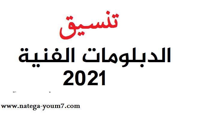 تنسيق الدبلومات الفنية 2021 الان اعرف كليتك من مجموعك Oaoa_a24