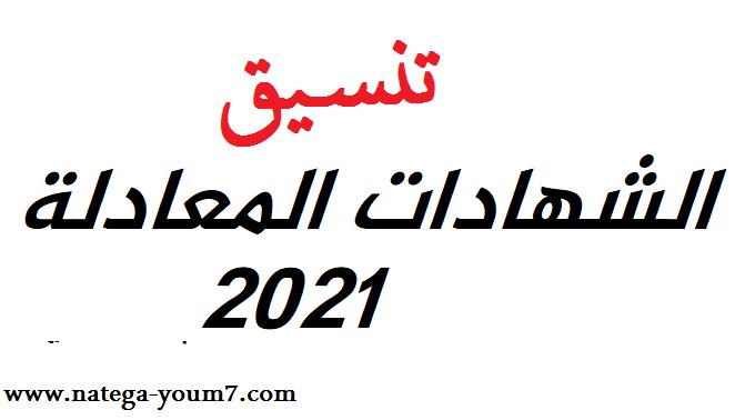 استعلم عن نتيجة تنسيق الشهادات المعادلة 2021 للشهادات العربية والاجنبية Oaoa_a25