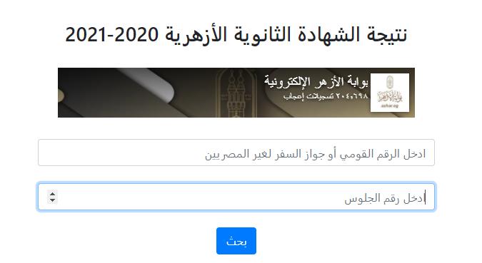 لينك نتيجة الثانوية الازهرية شغاااال 2021 Sss10
