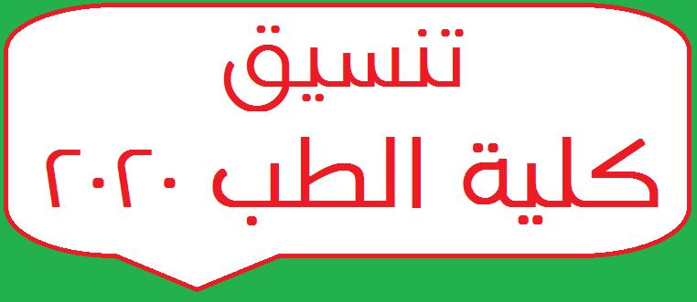 معرفة تنسيق القبول بكلية طب القاهرة 2020 - الحد الادنى للقبول بكليات الطب Untitl13