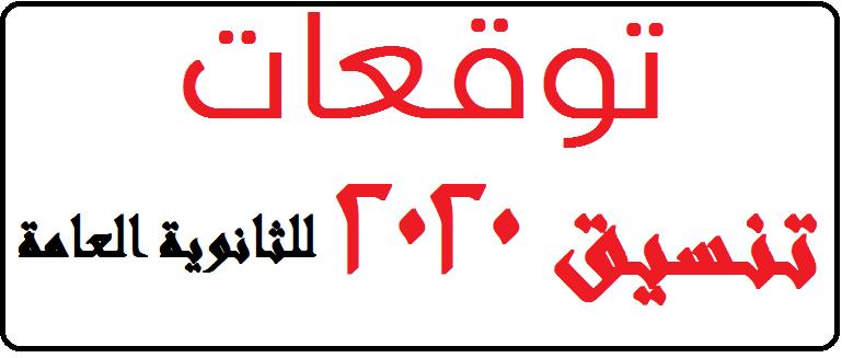 توقعات تنسيق 2021 للالتحاق بالكليات الحكومية فى مصر  Untitl18