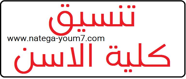 تنسيق كليات الالسن بمصر 2020 من موقع بوابة الحكومة المصرية -الحد الادني لكلية الالسن Untitl19
