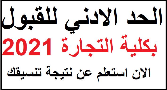 تنسيق كليات التجارة 2021 لجميع جامعات مصر - الحد الادني للقبول بكليات التجارة 2021 Untitl22