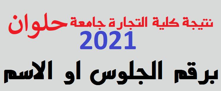 نتيجة كلية التجارة جامعة حلوان 2021 برقم الجلوس الفرقة الاولي والثانية والثالثة والرابعة Untitl24