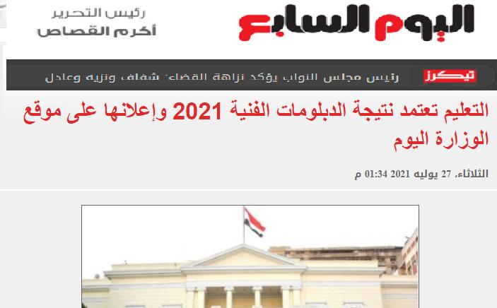اعلان نتيجة الدبلومات الفنية ٢٠٢١ خلال ساعات Untitl26