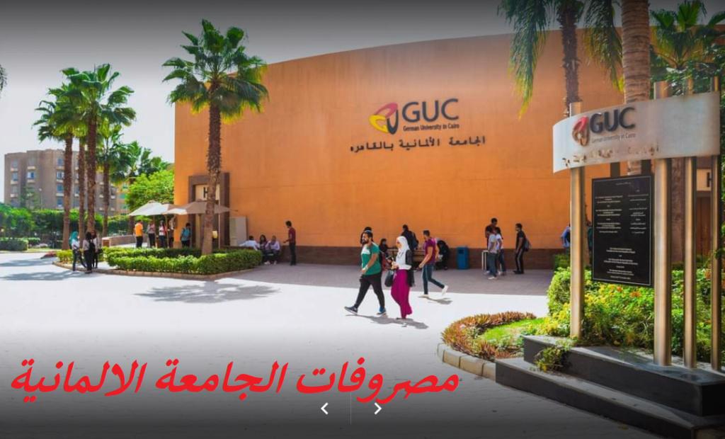مصاريف الجامعة الالمانية فى مصر 2021-2022 لكل الكليات Untitl33