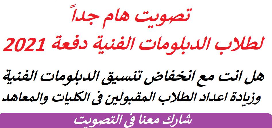 تصويت هل انت مع انخفاض تنسيق الدبلومات الفنية 2021 وزيادة اعداد المقبولين فى الجامعات المصرية ؟ Untitl34