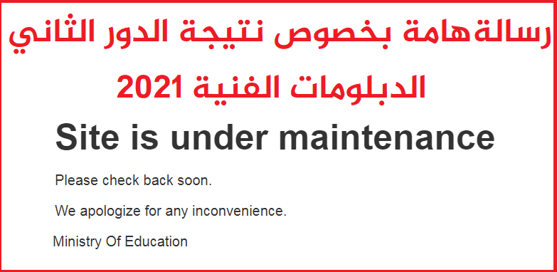 رسالة هامة من وزارة التعليم بخصوص نتيجة ملاحق الدبلومات الفنية 2021 Untitl43