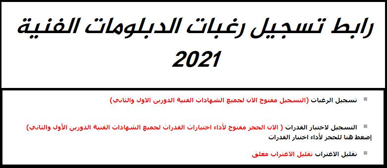 رابط تسجيل رغبات الدبلومات الفنية 2021 الان Untitl47