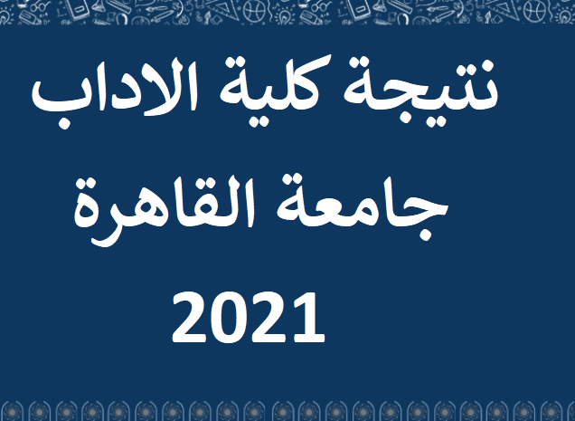 نتيجة كلية الاداب جامعة القاهرة 2021 بالاسم ورقم الجلوس Yao_ya11