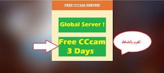 منصة جديدة رائعة لسيرفر سيسكام Cccam ثلاث أيام مجانا 111