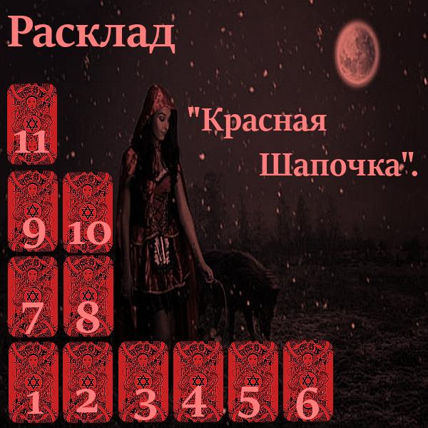 """Расклад """"Красная Шапочка"""". _aaau_10"""