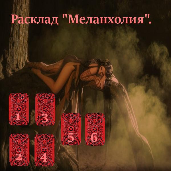 """Расклад """"Меланхолия"""". Aa_au_10"""