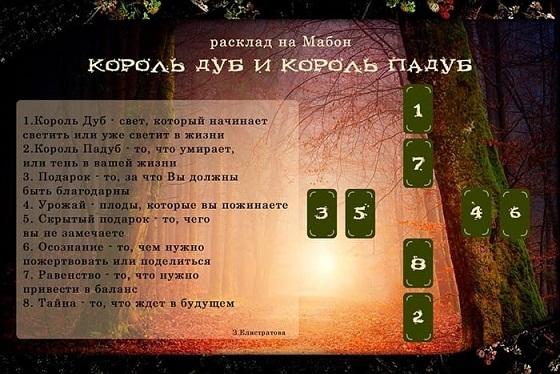 Расклад на Мабон «Король Дуб и король Падуб» 111