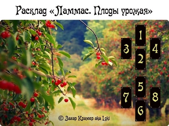 """Расклад """"Ламмас. Плоды урожая"""" 67261510"""