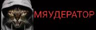 Модератор МБ/Клан