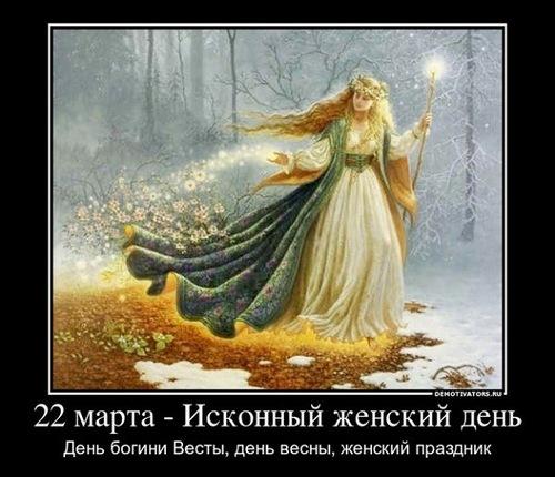 22 марта — день богини Весты 0_6f4e10