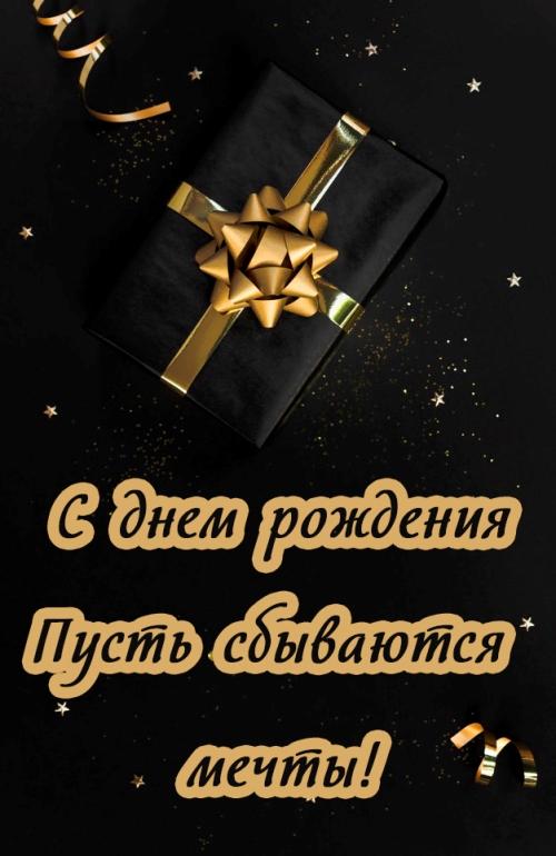 С Днем Рождения! - Страница 36 Kartin10