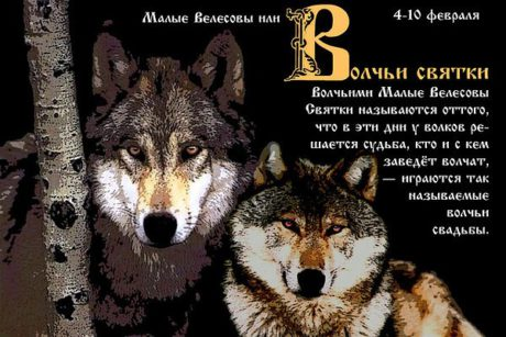 Малые Велесовы Святки Unname10
