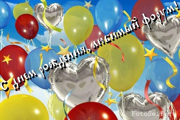 День рождения форума) - Страница 2 Wiu65v10