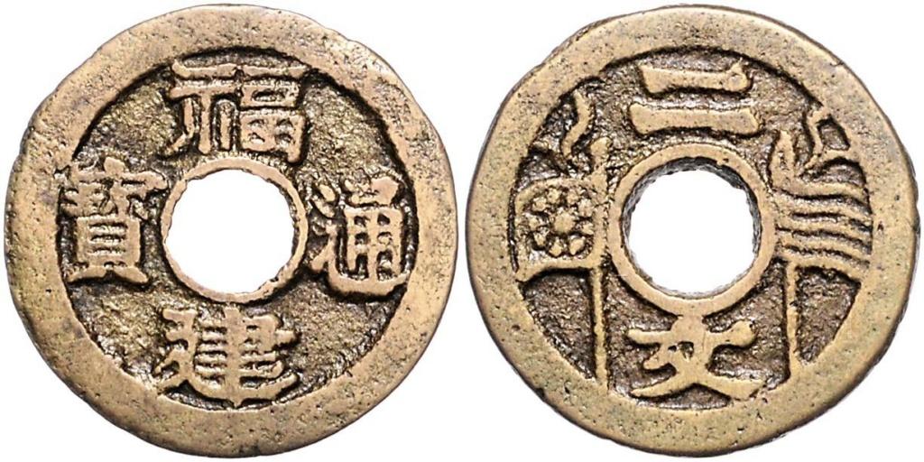 2 Cash de la Provincia de Fukien (1912) 0078710