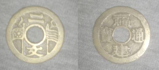 2 Cash de la Provincia de Fukien (1912) Moneda10