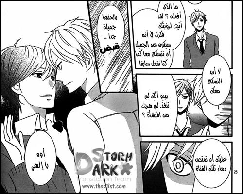 Vampire No Okurimono | DarkStorm - ون شوت 00410