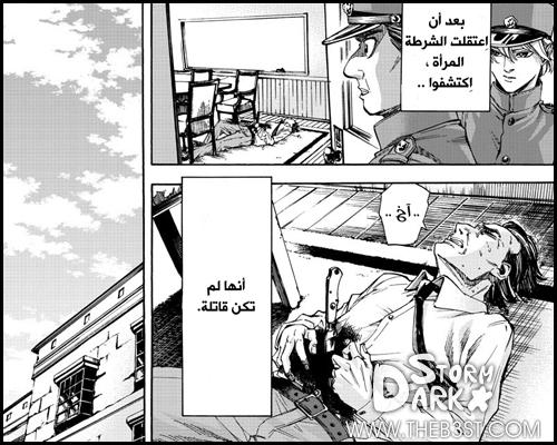 Detective xeno and the seven locked murder rooms - الفصل 12 & 13 0121