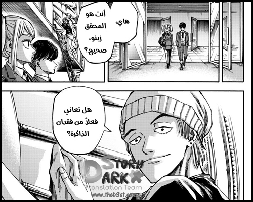 Detective xeno and the seven locked murder rooms - الفصل 7 & 8    0216