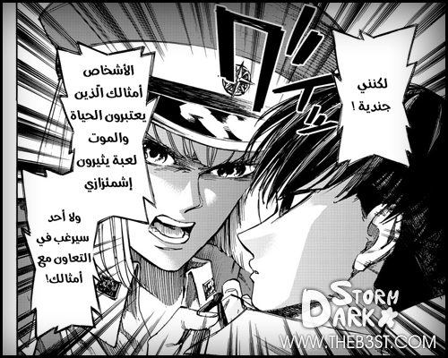 Detective xeno and the seven locked murder rooms - الفصل 16 1112