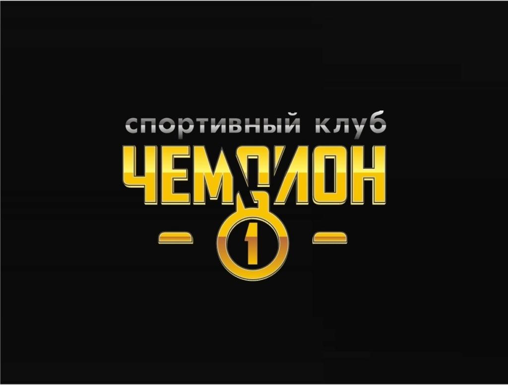 """Спорт Клуб """"Чемпион"""" A12"""