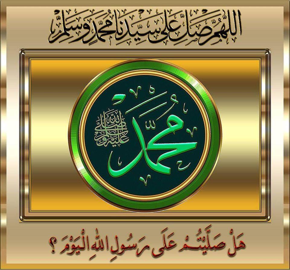 توبيكات الصلاة على النبي مزخرفة 12309910