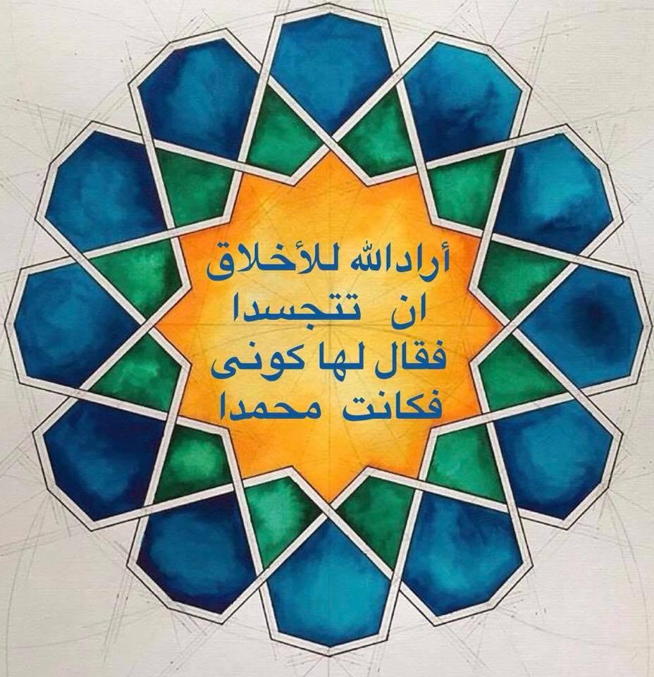 توبيكات الصلاة على النبي مزخرفة 26219210
