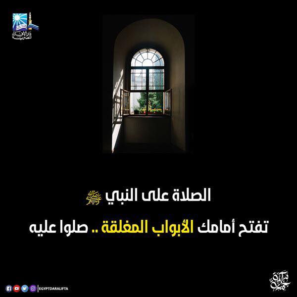 توبيكات الصلاة على النبي مزخرفة 28058610