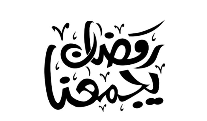 اجمل ماقيل عن شهر رمضان #رمضان_يجمعنا ح3 Img_ee11